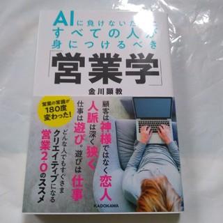 角川書店 - AIに負けないためにすべての人が身につけるべき「営業学」