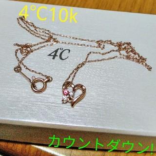 4℃ - 【💫訳あり特価💫】K10 4℃ !ネックレス【毎日お値下げカウントダウン!】