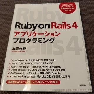 Ruby on Rails 4アプリケ-ションプログラミング