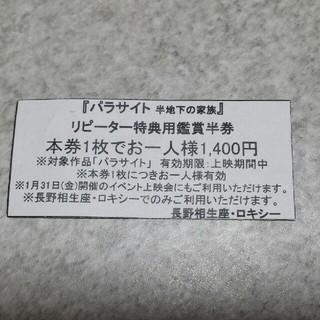 長野ロキシー映画館パラサイト映画券
