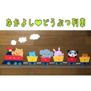なかよし❤︎どうぶつ列車 壁面飾り(通年)(型紙/パターン)