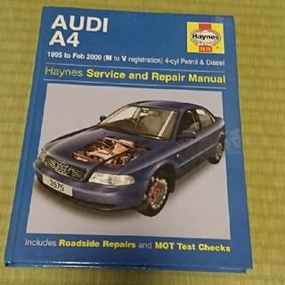 アウディ(AUDI)のAUDI A4 Service and Repair Manual(趣味/スポーツ/実用)