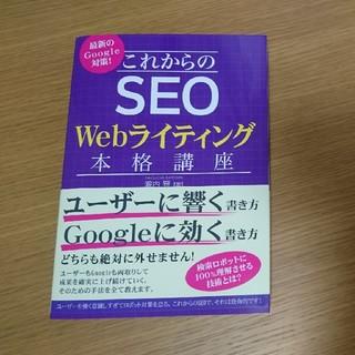 これからのSEO Webライティング本格講座 最新のGoogle対策!
