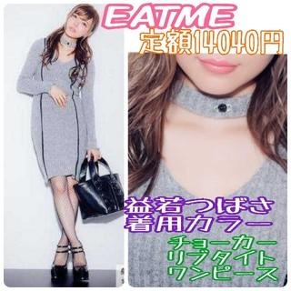 EATME - 定額14040円チョーカーリブタイトワンピース
