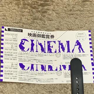 映画鑑賞券  ミッドランドシネマ系列  チケット