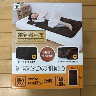 ヤマゼン(山善)の値下げ!新品未使用! YAMAZEN 電気敷毛布 (電気毛布)