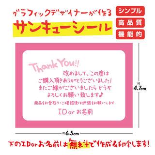 デザイナーが作るサンキューシール★ID or お名前印字無料★即購入OK★36枚(宛名シール)