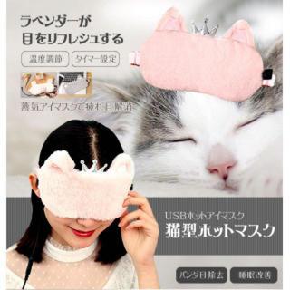 猫型ホットマスク アイマッサージャー タイマー設定 疲れ目 熟睡 快眠グッズ