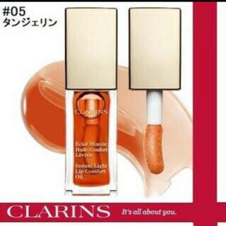 クラランス(CLARINS)のクラランス コンフォート リップオイル(リップグロス)