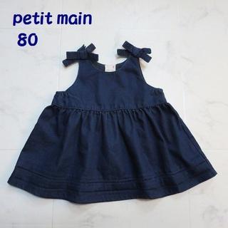 petit main - petit main / プティマイン デニムワンピース 80