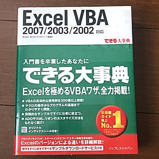できる大辞典 Excel VBA 2007/2003/2002対応