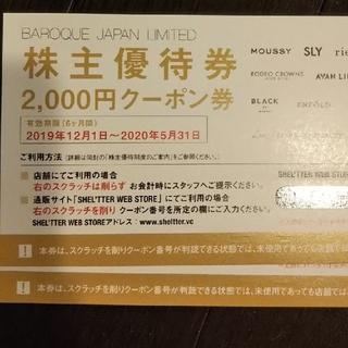 バロック 株主優待 4000円分
