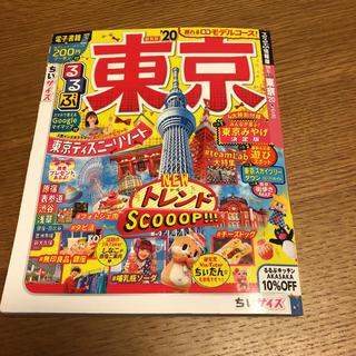 るるぶ東京 '20 ちいサイズ 電子書籍 クーポン未使用