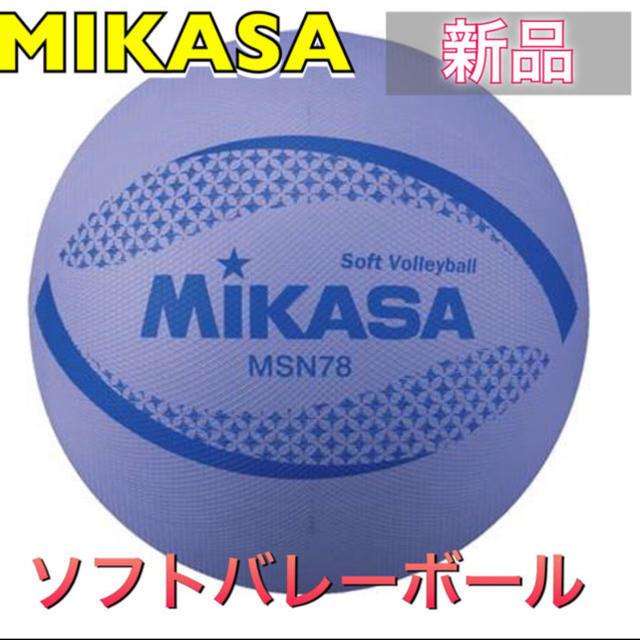 MIKASA(ミカサ)のMIKASA ミカサ ソフトバレーボール ムラサキ スポーツ/アウトドアのスポーツ/アウトドア その他(バレーボール)の商品写真