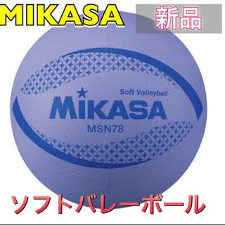 MIKASA - MIKASA ミカサ ソフトバレーボール ムラサキ