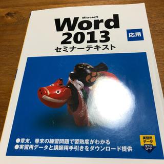 Microsoft Word 2013応用
