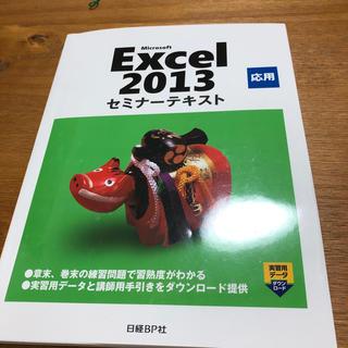Microsoft Excel 2013応用