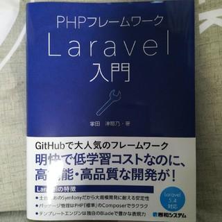 PHPフレームワークLaravel入門