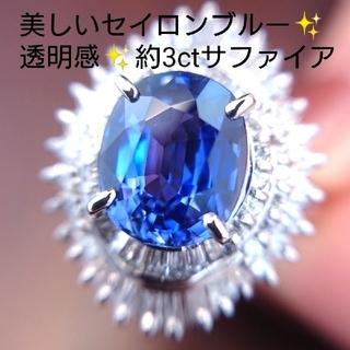 美しいセイロンブルー✨高い透明感✨サファイア ダイヤモンド リング プラチナ(リング(指輪))