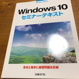 Windows 10セミナ-テキスト