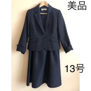【美品】 フォーマル スーツ 紺
