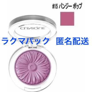 CLINIQUE - クリニーク CLINIQUE  チーク チークポップ  15 パンジーポップ