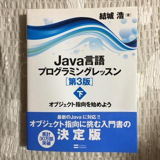 Java言語プログラミングレッスン 下 第3版