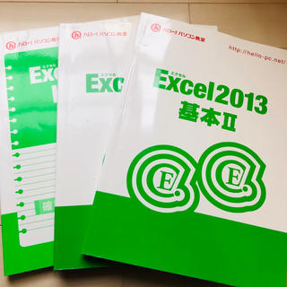 エクセル 2013