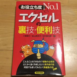 エクセルの裏技・便利技 お役立ち度no.1