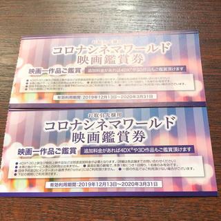 コロナ映画鑑賞券2枚
