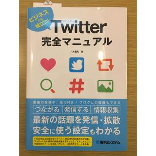 【✨美品✨】Twitter完全マニュアル ビジネスにも役立つ!