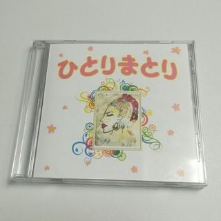 第3期アルバムとシングルおまとめCD「ひとりまとり」(ポップス/ロック(邦楽))