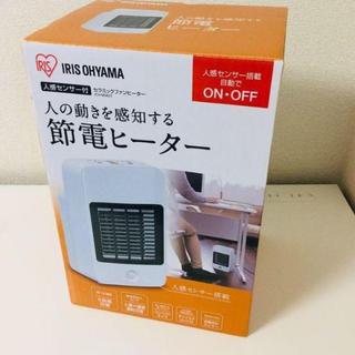 アイリスオーヤマ(アイリスオーヤマ)の新品未使用♡ 人感センサー付 セラミックファンヒーター JCH-M082T(ファンヒーター)