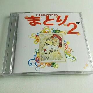 第3期アルバムCD「まとり2」 (ポップス/ロック(邦楽))