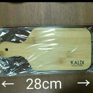 カルディ(KALDI)のカルディ カッティングボード(調理道具/製菓道具)