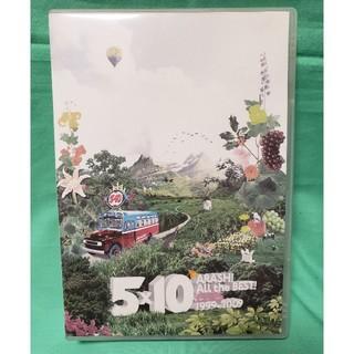 嵐 5×10 All the BEST! CLIPS 1999-2009 DVD
