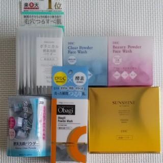 くすみ肌ケアセット③酵素洗顔・洗顔パウダー使い比べ