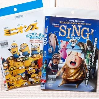 シング ミニオンズ DVD 2枚セット