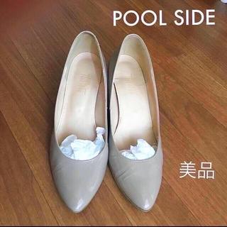 プールサイド(POOL SIDE)の送料込み♡プールサイドのパンプス♡ベージュ♡シンプル♡パテント(ハイヒール/パンプス)