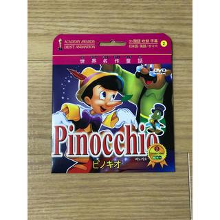 ピノキオDVD