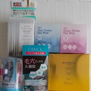 くすみ肌ケアセット②酵素洗顔・洗顔パウダー使い比べ