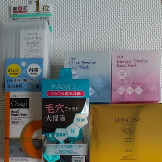 くすみ肌ケアセット①酵素洗顔・洗顔パウダー使い比べ
