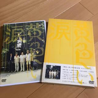 黄色い涙〈初回限定版〉 DVD  嵐