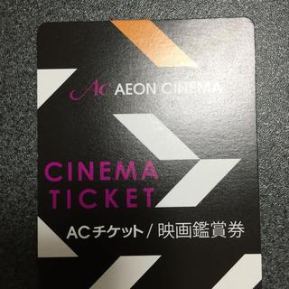 イオンシネマ 映画鑑賞券 1枚