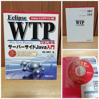 Eclipse WTPではじめるサーバーサイドJava入門
