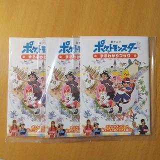 ニンテンドウ(任天堂)のポケモン まるわかりブック 3冊セット(その他)