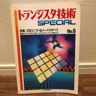 トランジスタ技術Special (No.6)(コンピュータ/IT)
