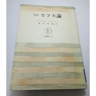 増補 カフカ論 1977年(図書館の除籍本です)435/ モーリス・ブランショ