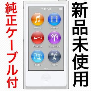 【新品・未使用】ipod nano 第7世代 16GB シルバー Apple