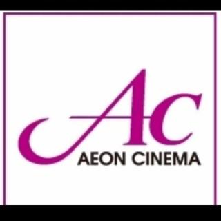 イオンシネマ 映画鑑賞券 ACチケット二枚セット